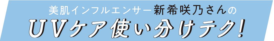 美肌インフルエンサー 新希咲乃さんのUVケア使い分けテク!