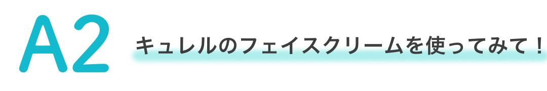 初夏にも! キュレルのフェイスクリーム♡ 夏のスキンケアQ&A!_1_6