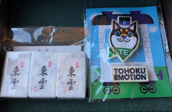 TOHOKU EMOTION に乗って太平洋を眺める_1_8-1