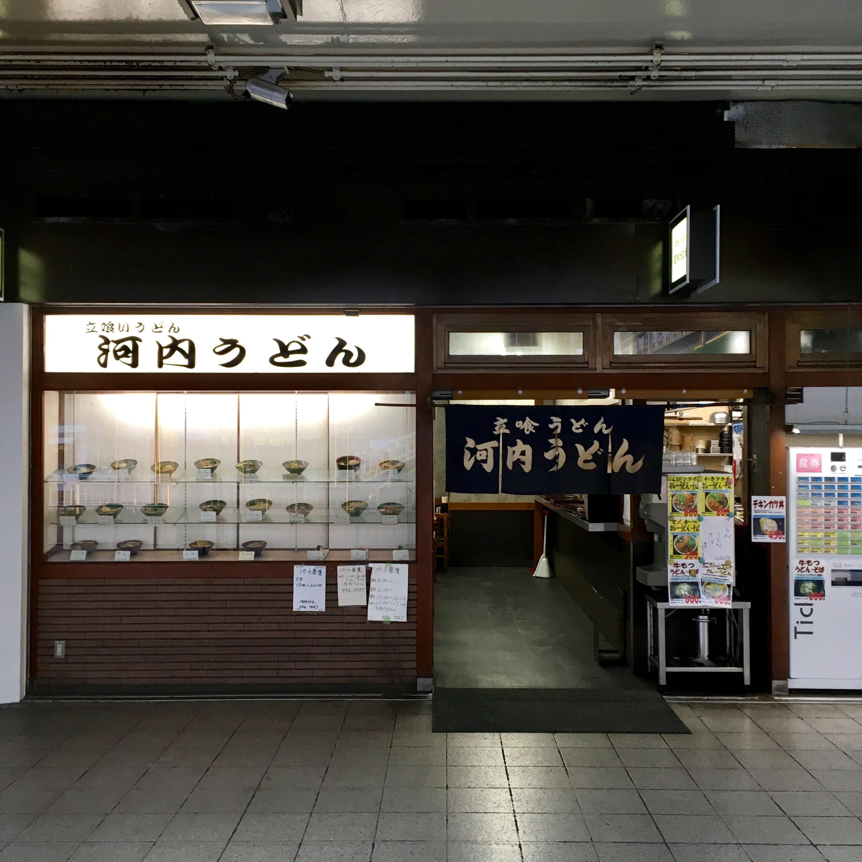 わざわざ食べに行く、大阪の駅うどん。_1_1-3