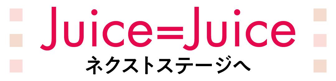 Juice=Juice ネクストステージへ