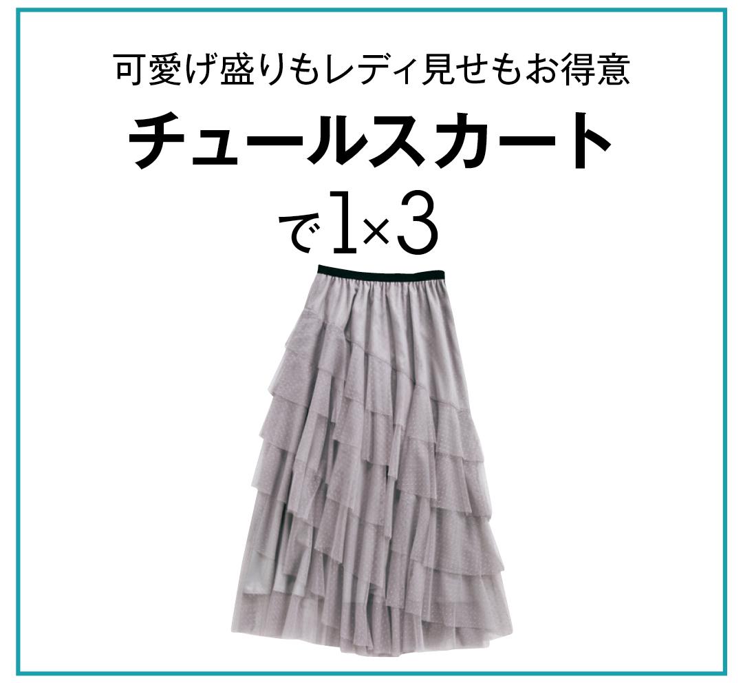 可愛げ盛りもレディ見せもお得意 チュールスカートで1×3