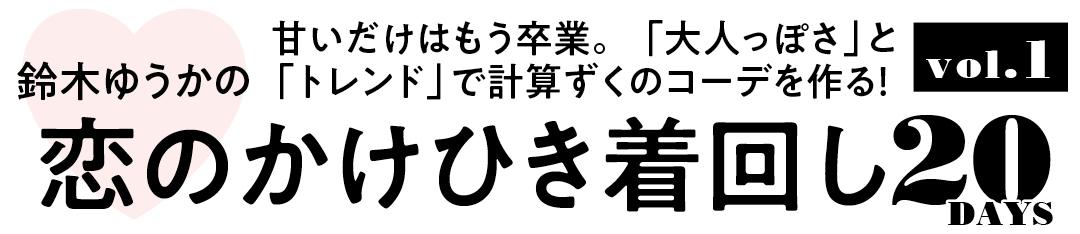 鈴木ゆうかの甘いだけはもう卒業。「大人っぽさ」と「トレンド」で計算ずくのコーデを作る! 恋のかけひき着回し20DAYS vol.1