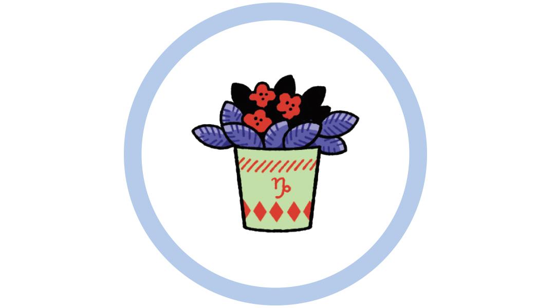 山羊座の運勢UPのポイントは花を育てること