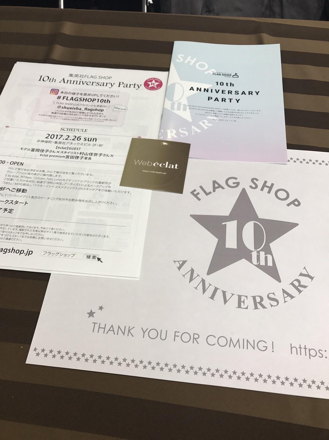 FLAGSHOP10周年イベント報告_1_1-1