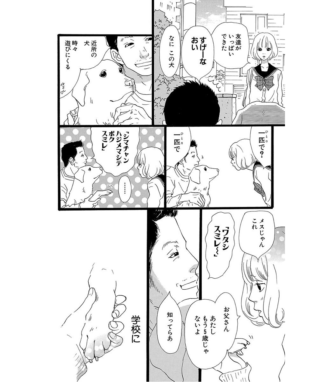 プリンシパル 第1話 試し読み_1_1-18