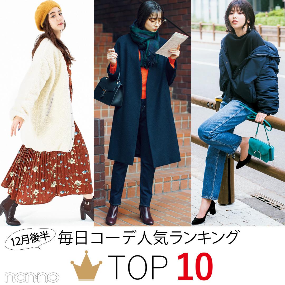 先週の人気記事ランキング|WEEKLY TOP 10【1月6日~1月12日】_1_4-7