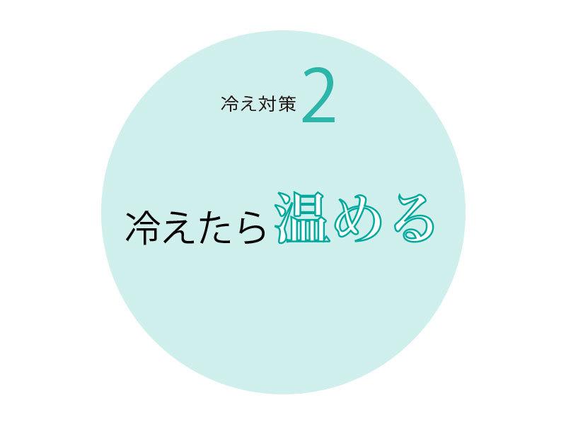 3つのアプローチが基本!40代のための夏の「冷え対策」【キレイになる活】_1_2-2