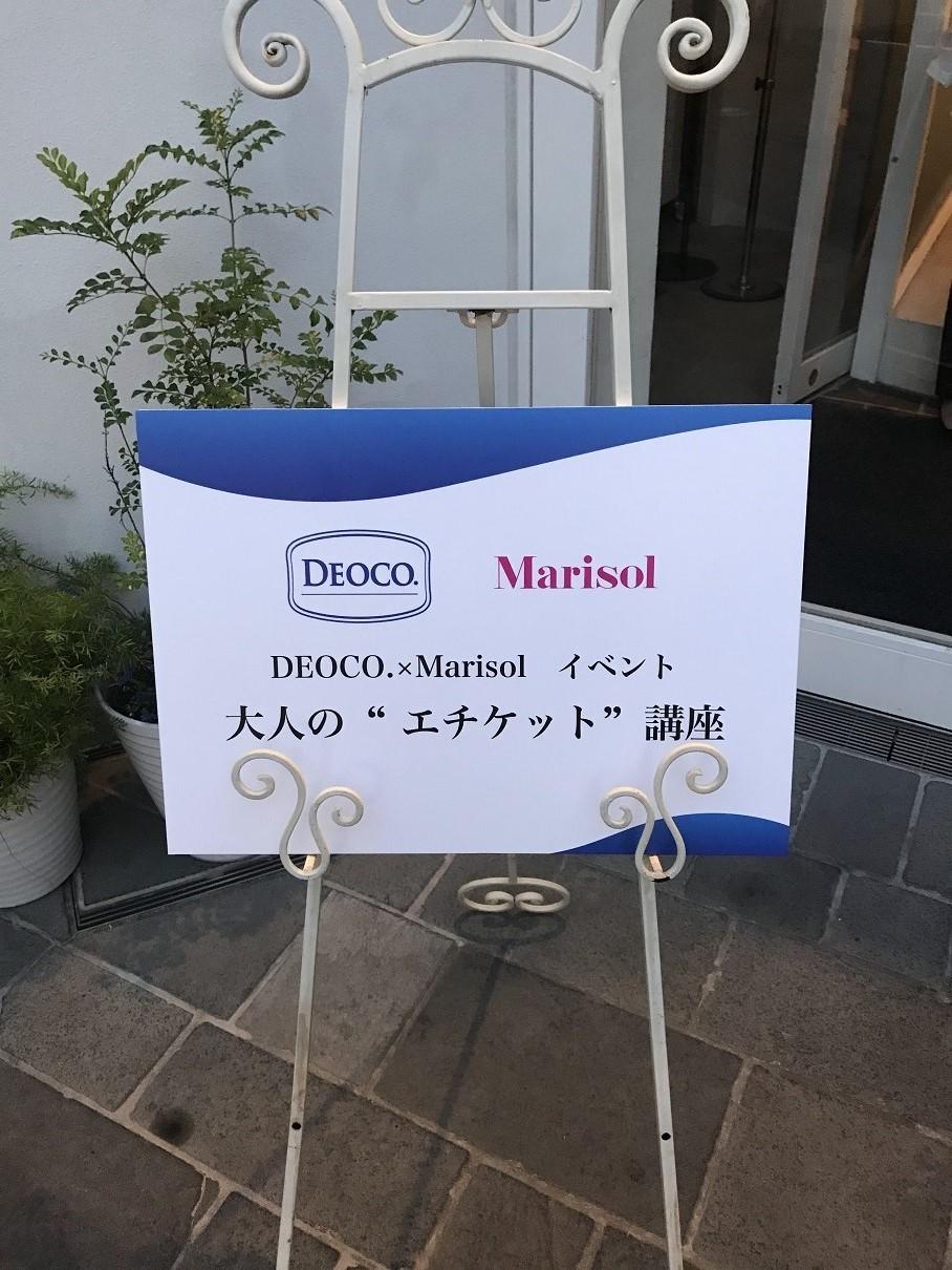 DEOCO×Marisol 大人のエチケット講座♪_1_1-1