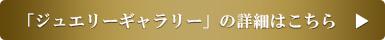 日本橋三越本店の宝石サロンが 「ジュエリーギャラリー」としてリニューアルオープン_1_9