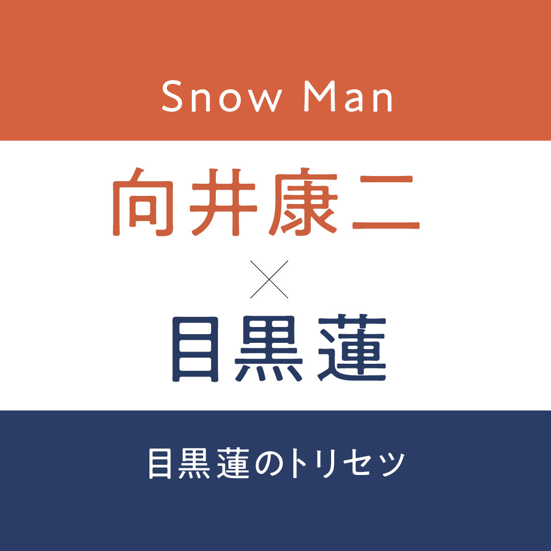 Photo Gallery Snow Manの素顔がわかる! 最新インタビューをCHECK_1_7