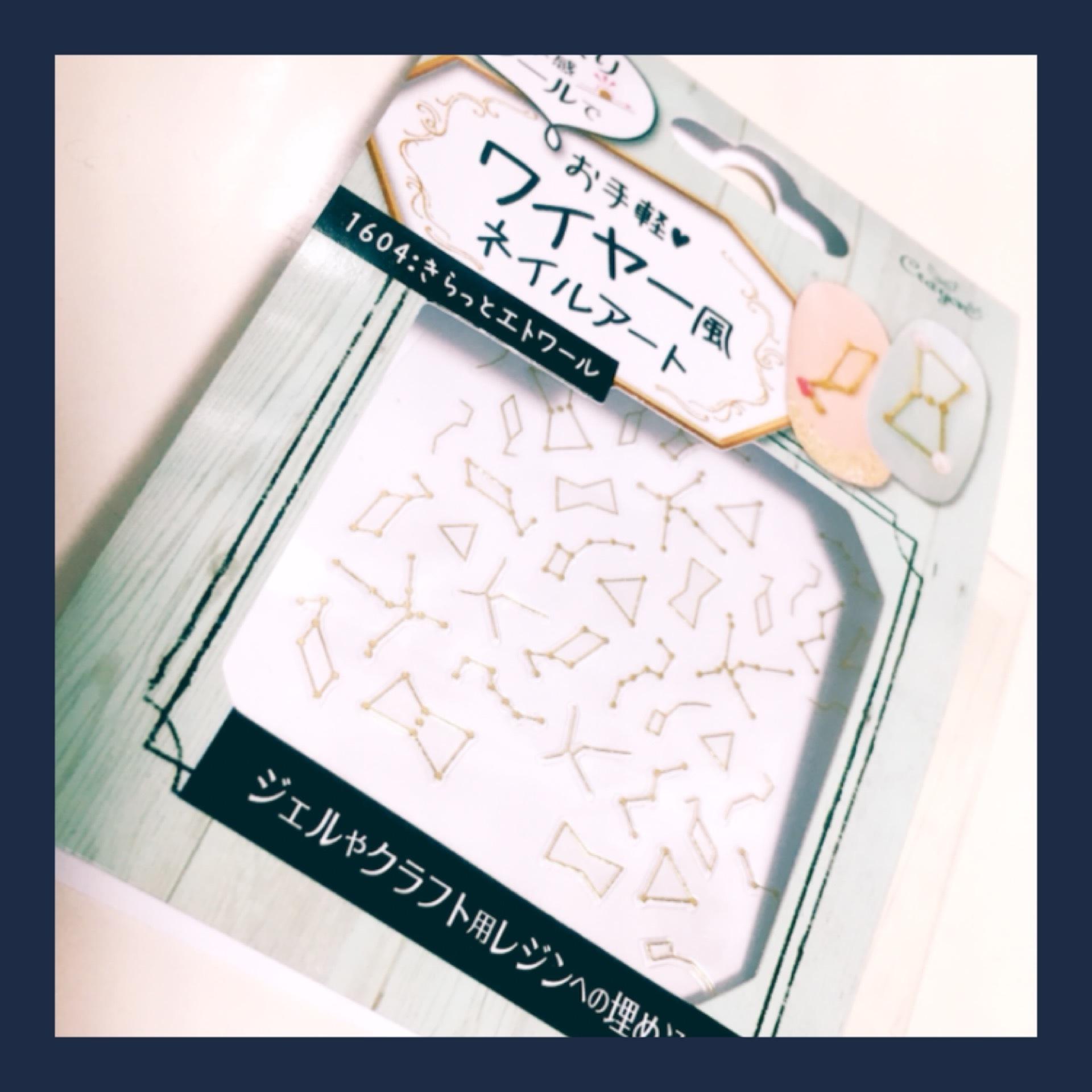 """【プチプラ100均】""""星座フレンチ""""で大人っぽセルフネイル♡_1_3"""
