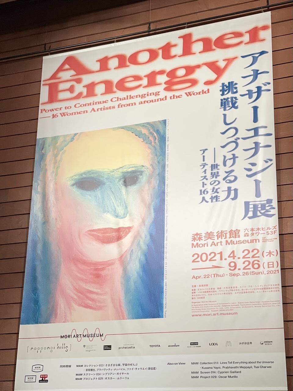 森美術館 「アナザーエナジー展」へ_1_2