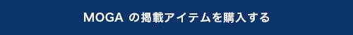 「MOGA」のメッシュカーディガンで軽やかにトレンド要素を取り入れる【明日のコーデ 番外編】_1_2