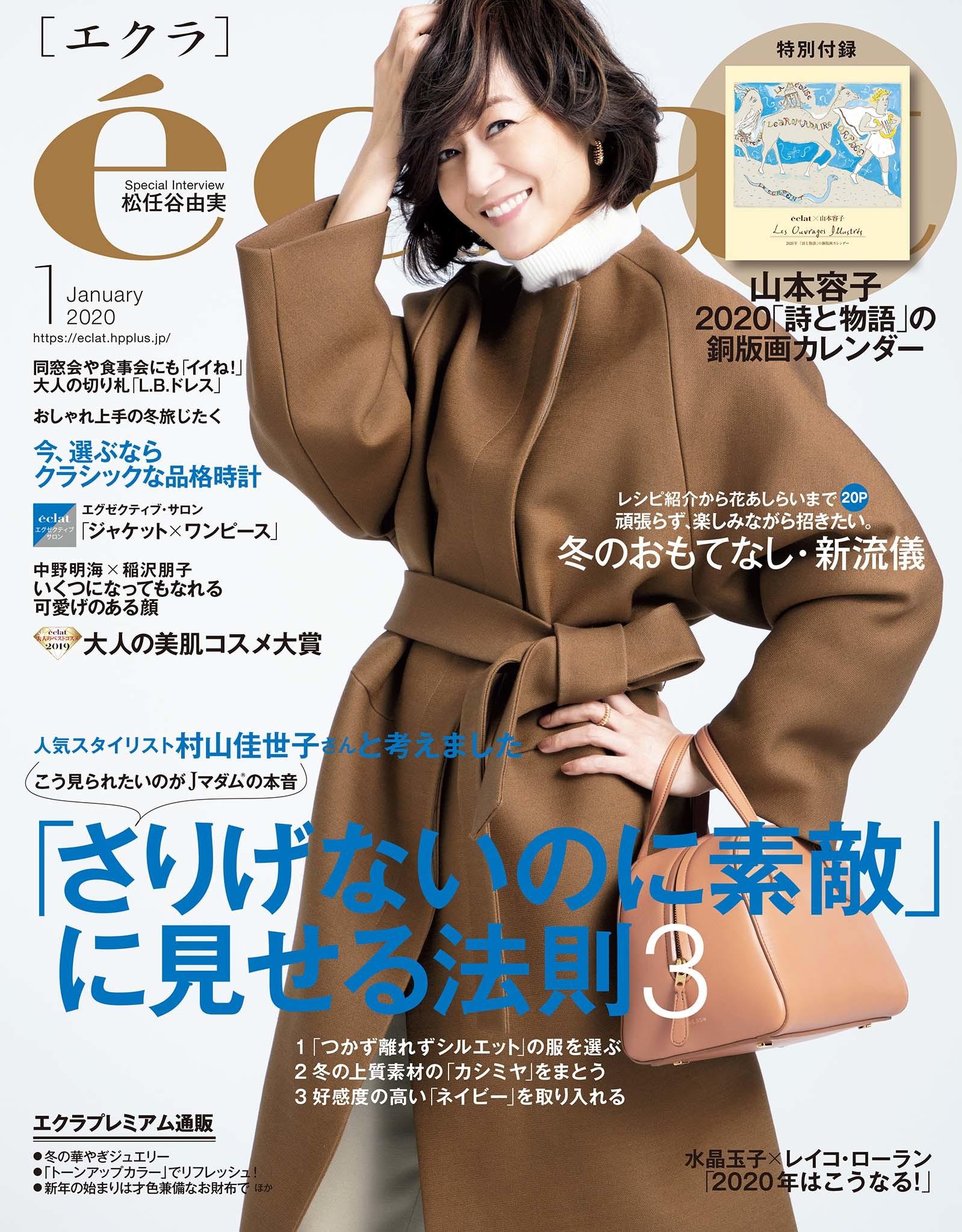 エクラ1月号の表紙は富岡佳子