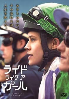 「女なんか」の視線を跳ね返し突き進む、女性騎手の実話『ライド・ライク・ア・ガール』 Forbes JAPAN_1_7