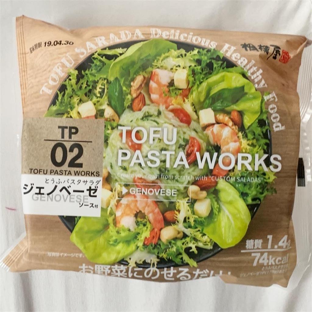 【ダイエット女子必見】1食35kcalのパスタ!?_1_3