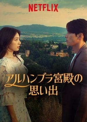 韓流ドラマ アルハンブラ宮殿の思い出