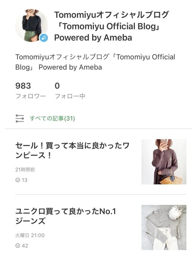ユニクロ今季No.1ニットで夫婦リンク【tomomiyuコーデ】_1_14