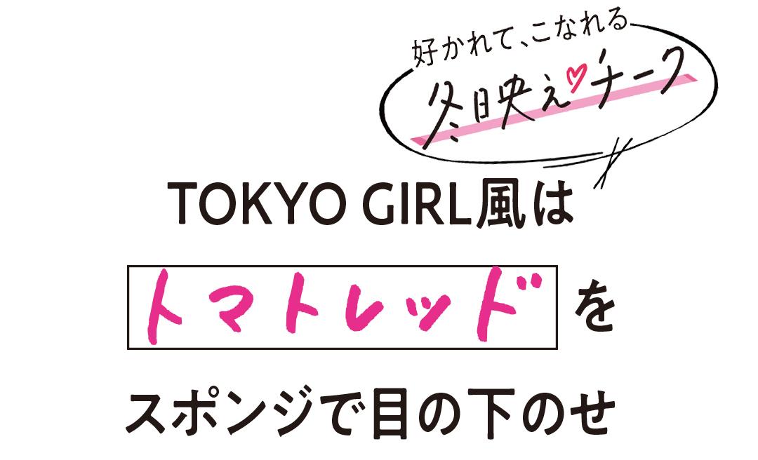 TOKYO GIRL風はトマトレッドをスポンジで目の下のせ