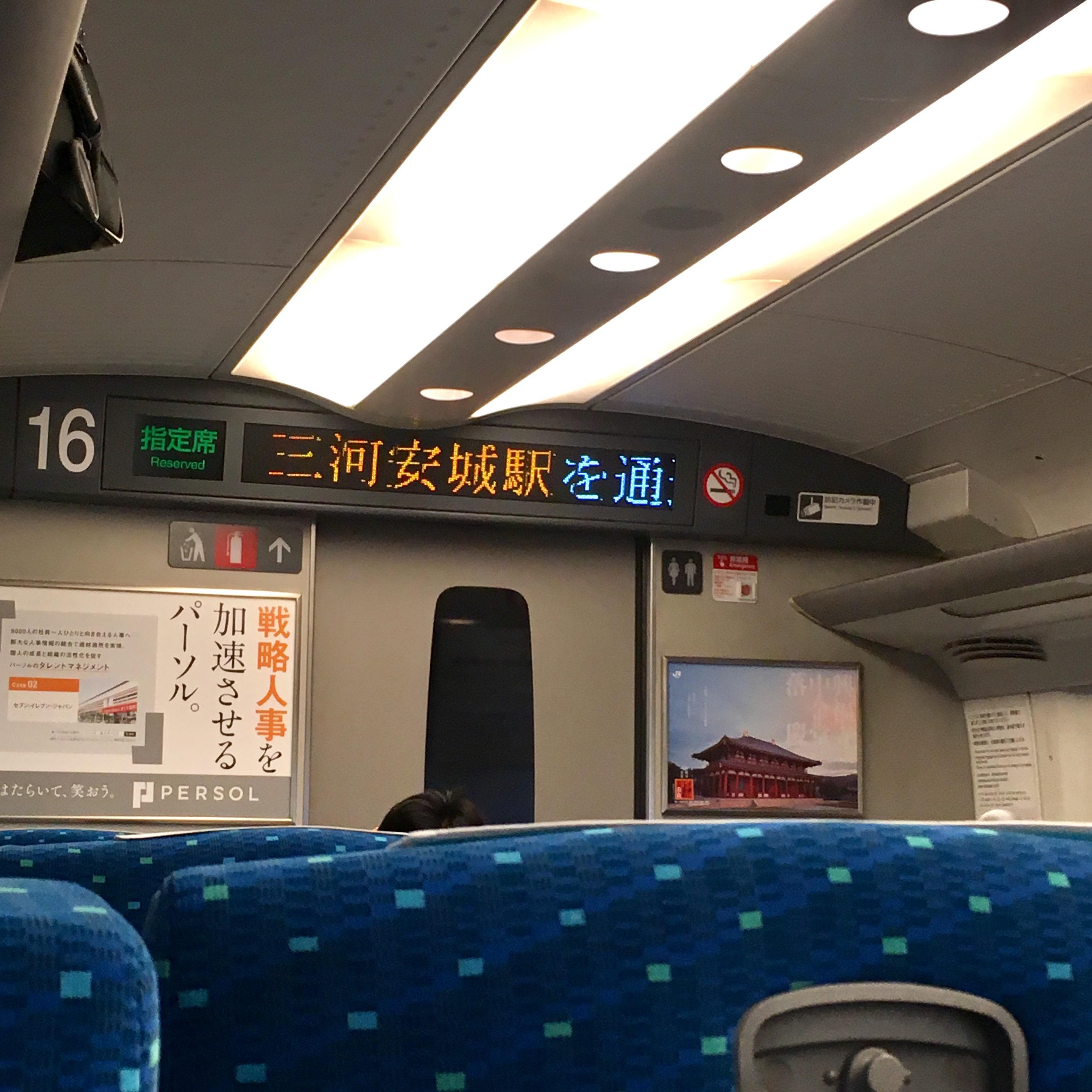 名古屋手前、「お客様にお知らせいたします」のアレ。_1_1-1