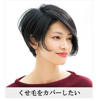 40代の髪型 くせ毛をカバーしたい人向けのヘアスタイル