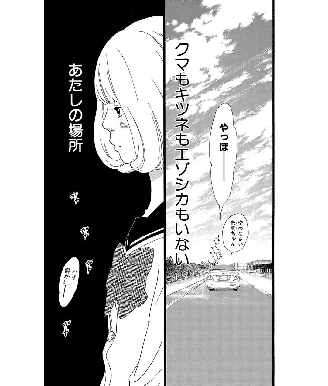 プリンシパル 第1話 試し読み_1_1-11