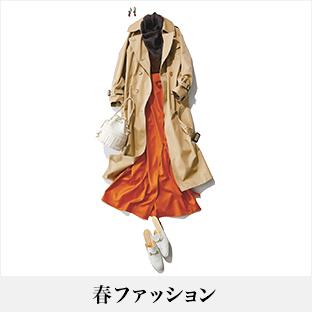 40代に似合う春ファッションコーデ