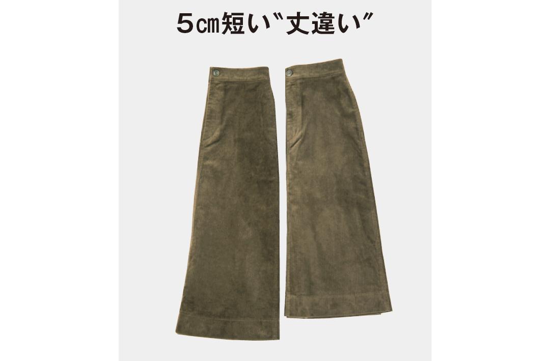 """5cm短い""""丈違い"""""""