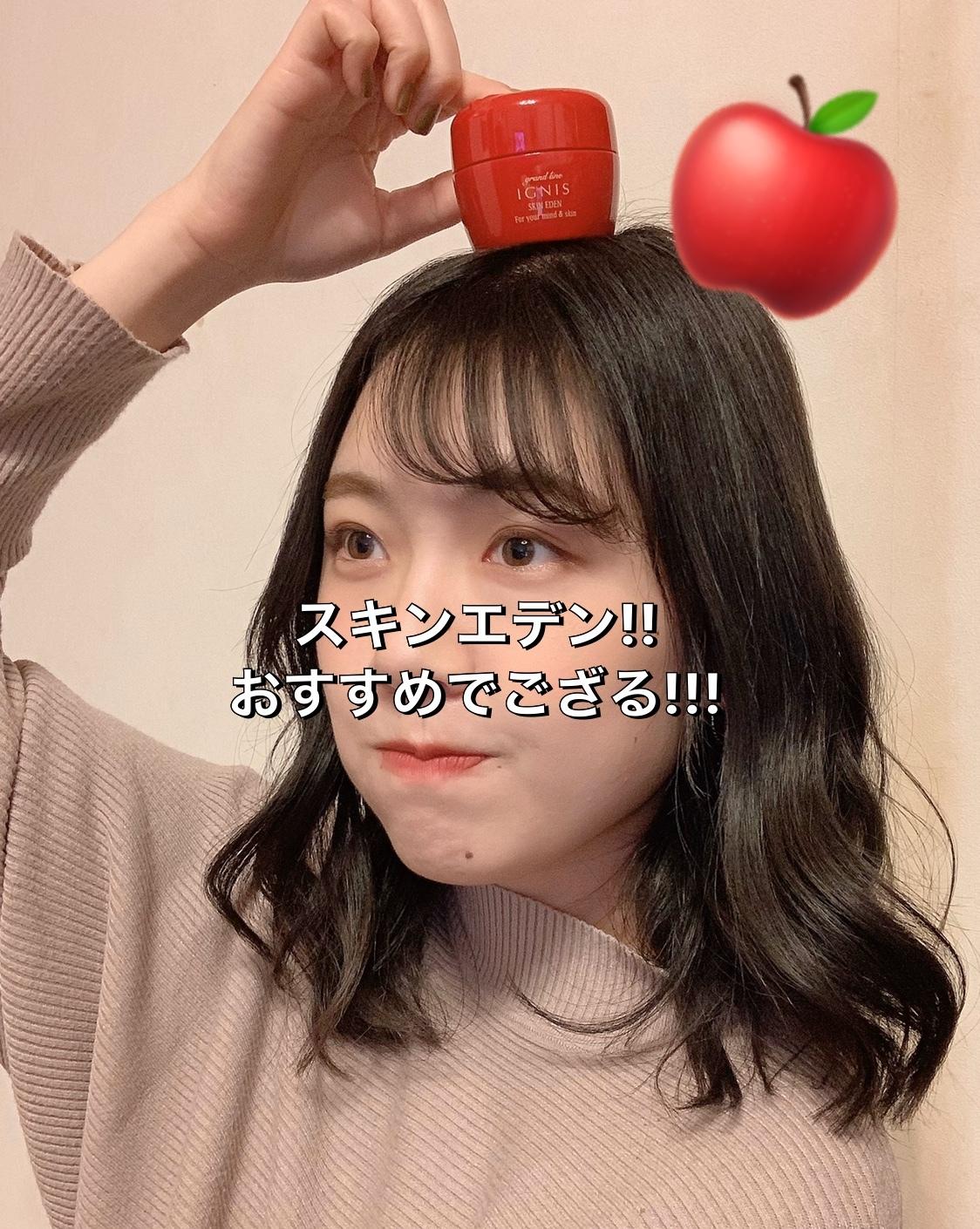 【IGNIS】りんごのパッケージが目印!_1_4