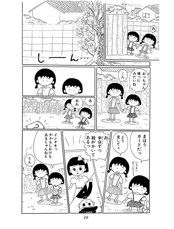『ちびまる子ちゃん』、ありがとう!そしてこれからもそばにいてね【パクチー先輩の漫画日記 #26】_1_1-8