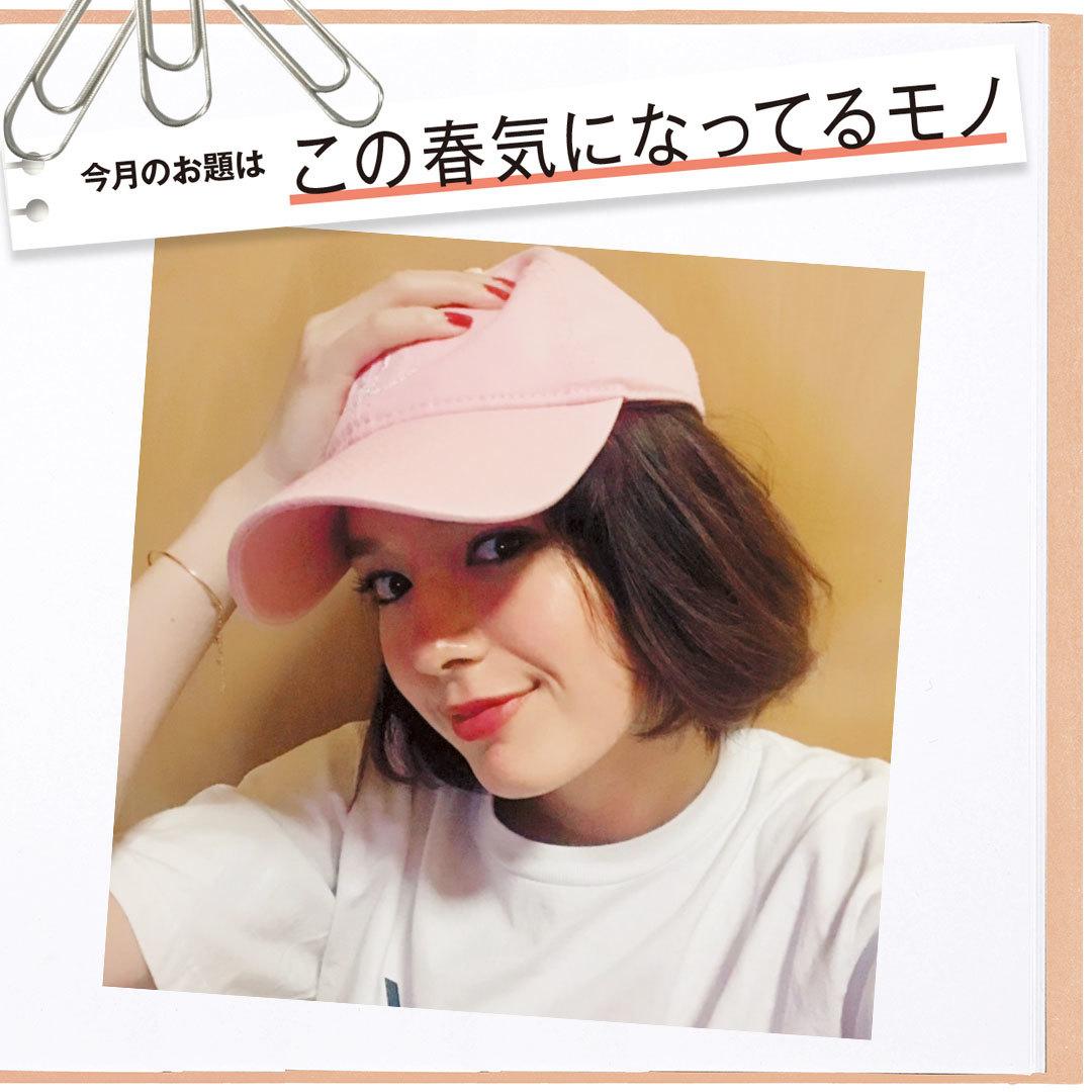 ノンノモデル佐谷戸ミナはSBCのピンクキャップがお気に入り☆彡【Models' Clip】_1_1