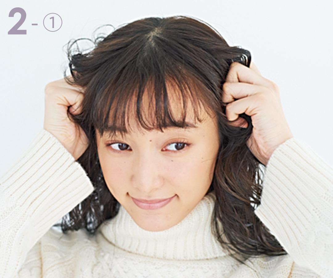 かたい髪&剛毛さんのヘアアレンジ★今っぽポニーテールを超ていねい解説!_1_5-3