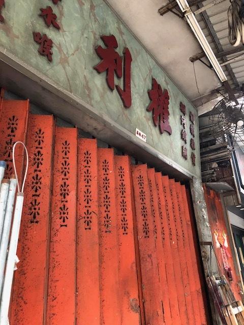 香港ツアーシリーズ。西営盤ではこちらがオススメ♪_1_2-1