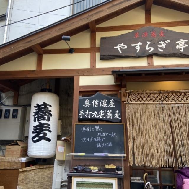 草津温泉旅行へ!素敵なお宿に出逢いました。_1_4