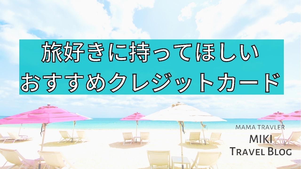 ママトラベラー MIKI Travel Blog