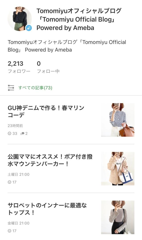 別注!限定ロゴTシャツで春先取りスタイル【tomomiyuコーデ】_1_12