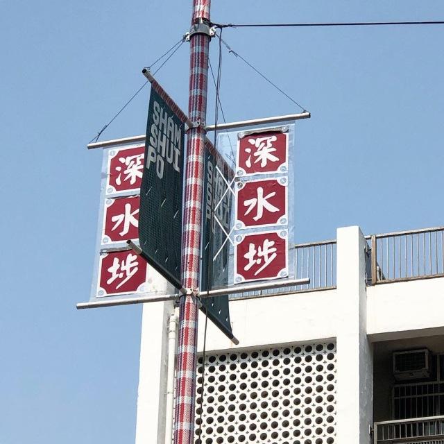 ディープな香港「深水埗」_1_1