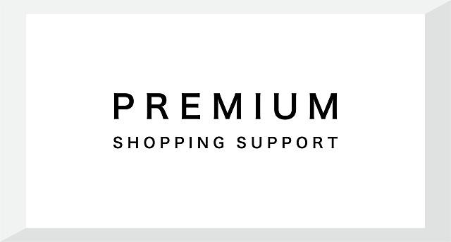 プレミアム ショッピング サポート