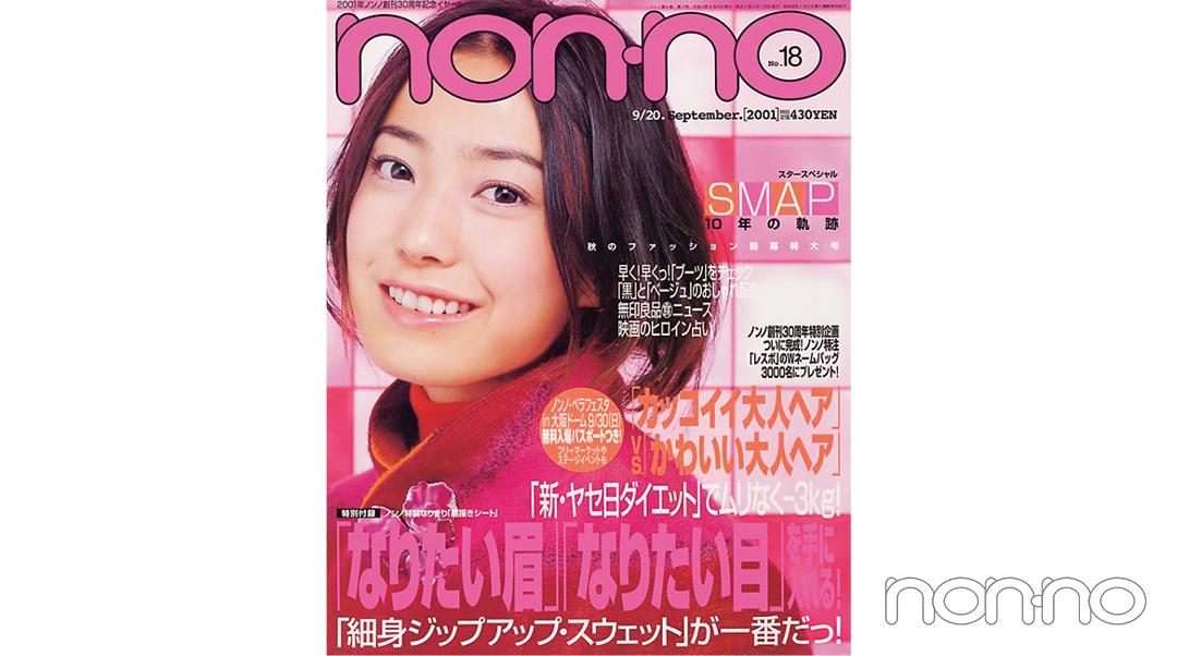 菅野美穂さんが飾った2001年9月20日号の表紙