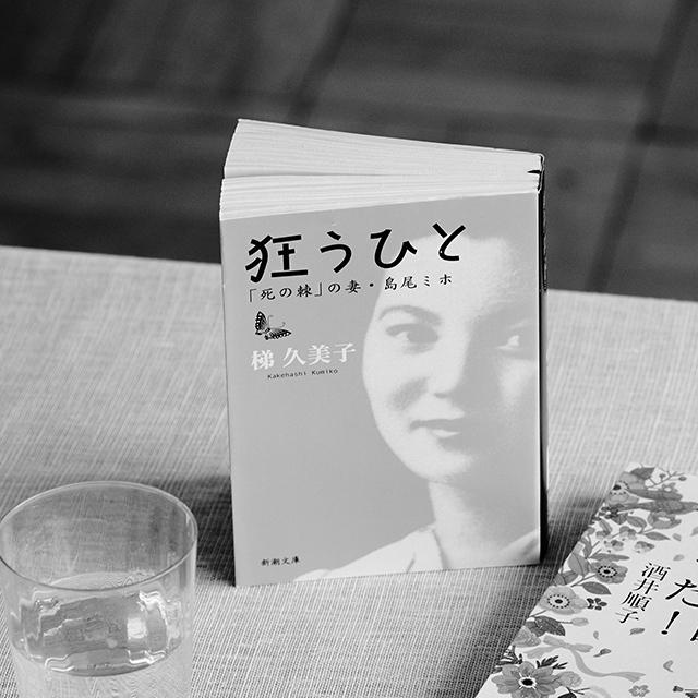 「島尾ミホ」の評伝