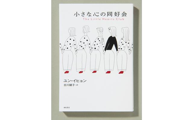 ユン・イヒョン 古川綾子/訳『小さな心の同好会』