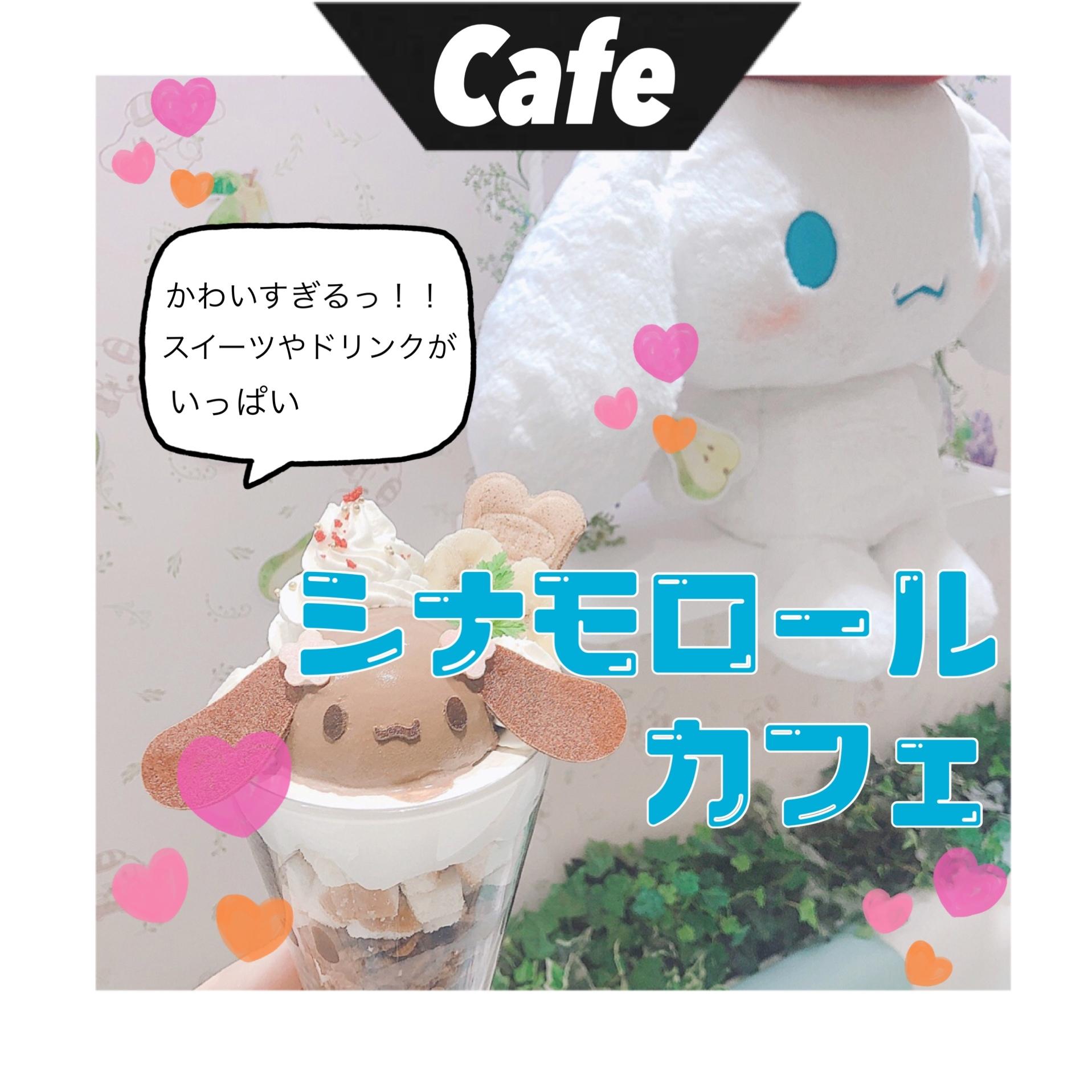 【 Cafe 】かわいいが大渋滞!シナモロールカフェ_1_1