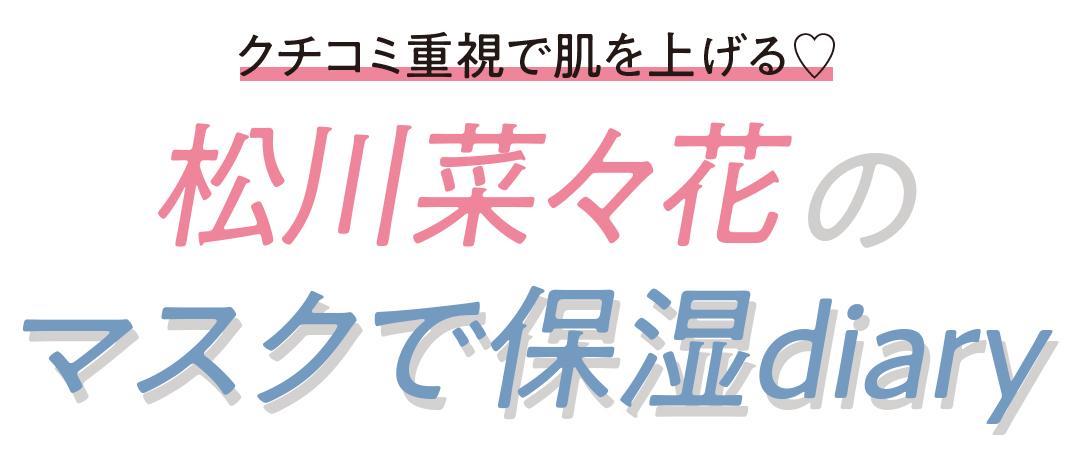 クチコミ重視で肌を上げる♡ 松川菜々花のマスクで保湿diary