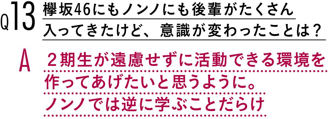 【渡邉理佐100問100答】お仕事編♡ 欅坂46のこと、ノンノモデルのこと_1_4