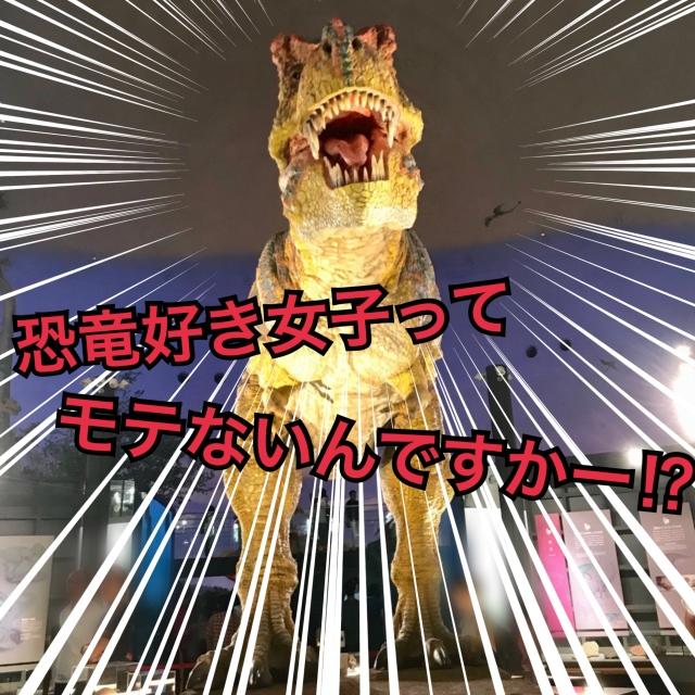 福井県立恐竜博物館 勝山 ツアー アクセス 夏休み 発掘