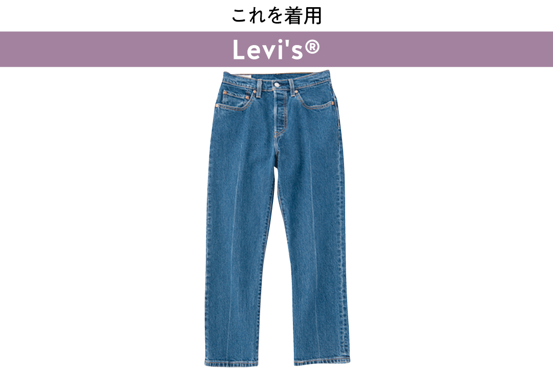 これを着用 Levi's®