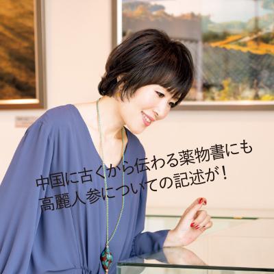 小林ひろ美がめぐりの秘薬「高麗人参」の魅力に接近! _1_3-1