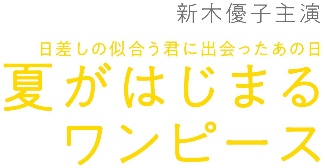 新木優子主演 日差しの似合う君に出会ったあの日 夏がはじまるワンピース