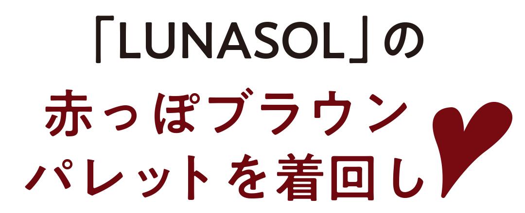 「LUNASOL」の赤っぽブラウンパレットを着回し♡
